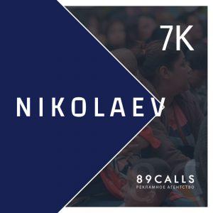 база номеров Николаев 7к