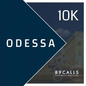 база номеров телефонов Одесса 10К