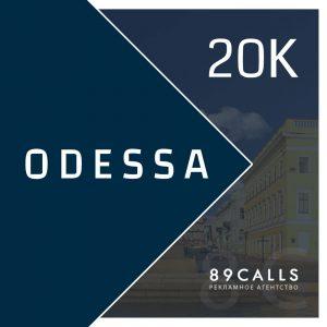 база номеров для рассылки Одесса 20к