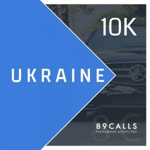 база номеров автовладельцев в Украине