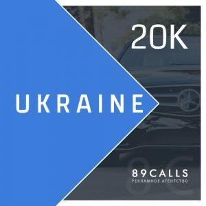 База Автовладельцев Украины 20 000